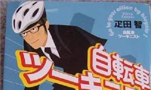 Japão poderá ter ministério para cuidar da ciclomo
